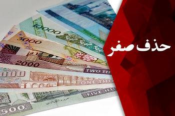 شرط لازم برای موفقیت طرح حذف ۴ صفر از پول ملی