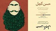 بازآفرینی یکی از نمایشهای علی حاتمی / رضا رویگری از 5 مرداد به صحنه میرود