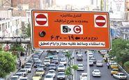 آغاز اجرای طرح ترافیک از فردا ١۶ فروردین ماه