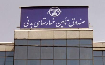 اساسنامه صندوق تأمین خسارتهای بدنی تصویب شد