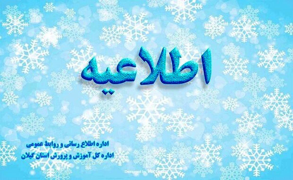 شنبه مدارس استان گیلان تعطیل نیست