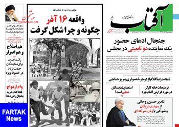 روزنامه های پنجشنبه 15 آذر 97