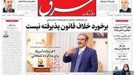 روزنامه های چهارشنبه 19 دیماه 97