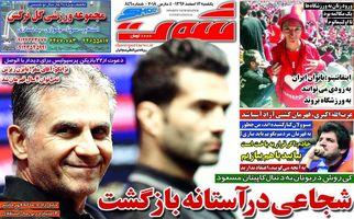 روزنامه های ورزشی یکشنبه ۱۳ اسفند ۹۶