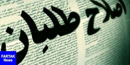 لیست اصلاحطلبان برای شورای مرکزی خانه احزاب اعلام شد
