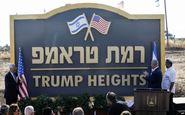 یک شهرک در جولان اشغالی به نام «بلندیهای ترامپ» نامگذاری شد