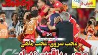 روزنامه های ورزشی امروز سه شنبه 27 شهریور97
