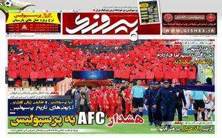 روزنامه های ورزشی امروز شنبه 24 شهریور97