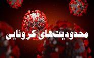 اعمال محدودیتهای جدید در خوزستان / فعالیت ادارات با ١٠ درصد نیرو