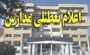 مدارس ۱۰ شهرستان خراسان جنوبی دوشنبه تعطیل است