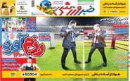 صفحه نخست روزنامه های ورزشی یکشنبه 31 شهریور