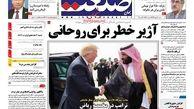 روزنامه های اقتصادی شنبه ۲۸ مهر ۹۷