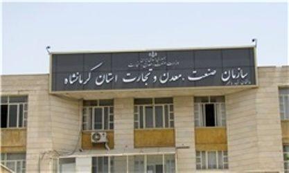 آقای حقیقی در یک اقلیم دو پادشاه نمی گنجد/ «وتو» دستور رئیس، توسط معاون سازمان صنعت، معدن و تجارت استان کرمانشاه