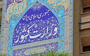 جمع بندی وزارت کشور برای استانداران انجام شده است/ چهارشنبه موعد اعلام استانداران جدید