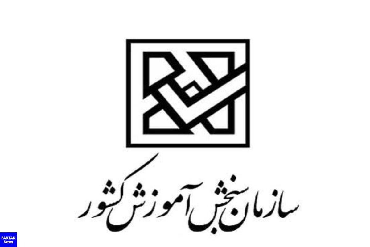 سازمان سنجش برای برگزاری ۲ کنکور در سال اعلام آمادگی کرد