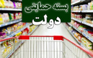 ابلاغ پرداخت بسته حمایتی ۲۵۰۰میلیارد تومانی رمضان