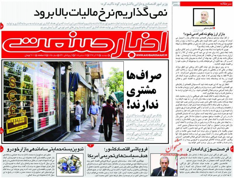 روزنامه های دوشنبه 26 آذر 97