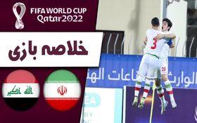 خلاصه بازی ایران 1 - عراق 0 + فیلم