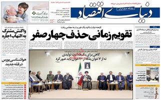 روزنامه های اقتصادی پنجشنبه 31مرداد98