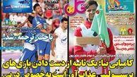 روزنامه های ورزشی شنبه دوم شهریور 98