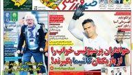 روزنامه های ورزشی سهشنبه ۱۵ آبان ۹۷