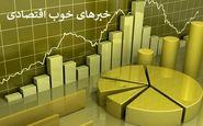 ۱۰خبر خوش اقتصادی امروز (۲۸ مرداد)