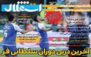 روزنامه های ورزشی چهارشنبه 22 اردیبهشت