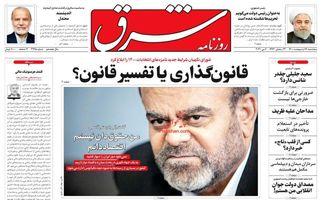 روزنامه های پنجشنبه 16 اردیبهشت