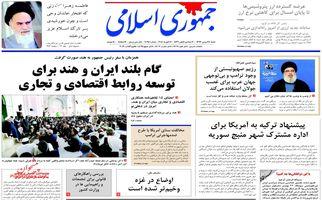 روزنامه های شنبه ۲۸ بهمن ۹۶