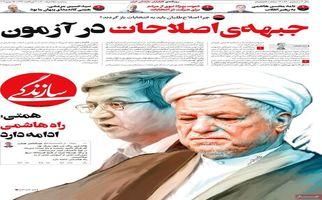 روزنامه های سه شنبه 25 خرداد ماه