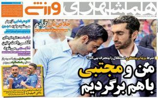 خروج کاوه رضایی از استقلال قطعی شد؟! /شرط عجیب ستاره ملی پوش، استقلال را منصرف کرد