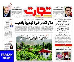روزنامه های دوشنبه ۲۷ فروردین ۹۷