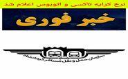 نرخ های جدید کرایه تاکسی و اتوبوس از امروز 6 خرداد ماه اعمال می شود