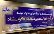 جایگاه داران برتر منطقه کرمانشاه تقدیر شدند