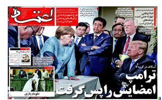 روزنامه های دوشنبه 21 خرداد97
