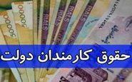 اعلام رسمی مکانیسم افزایش حقوق تمام کارکنان دولت به ۲۸۰۰۰۰۰ تومان!