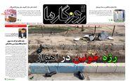 روزنامه های یکشنبه ۱ مهر ۹۷