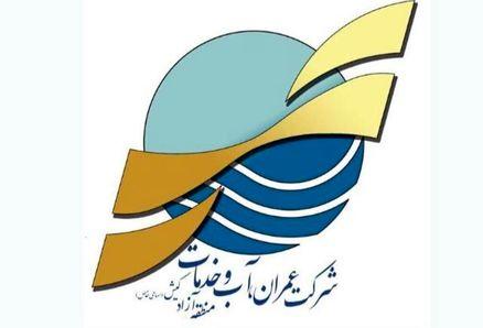توضیحات شرکت عمران، آب و خدمات کیش در خصوص آلودگی آب
