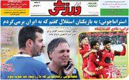 صفحه نخست روزنامه های ورزشی پنجشنبه 21 آذر