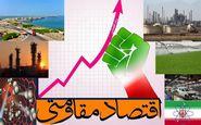 انتشار پژوهش «ظرفیتهای ایران برای جذب سرمایهگذاری خارجی از منظر اقتصاد مقاومتی» در معاونت برون مرزی