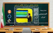 جدول زمانی آموزش تلویزیونی دانشآموزان یکشنبه ۶ مهر