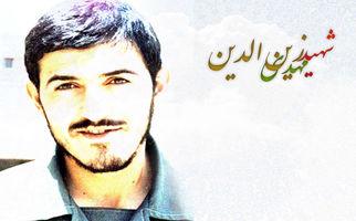 وقتی شهید مهدی زین الدین در جمع خانوادههای شهدا آرزوی مرگ میکند + فیلم