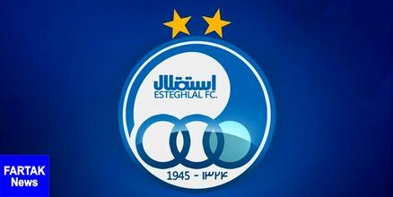 باشگاه استقلال اطلاعیه جدید صادر کرد