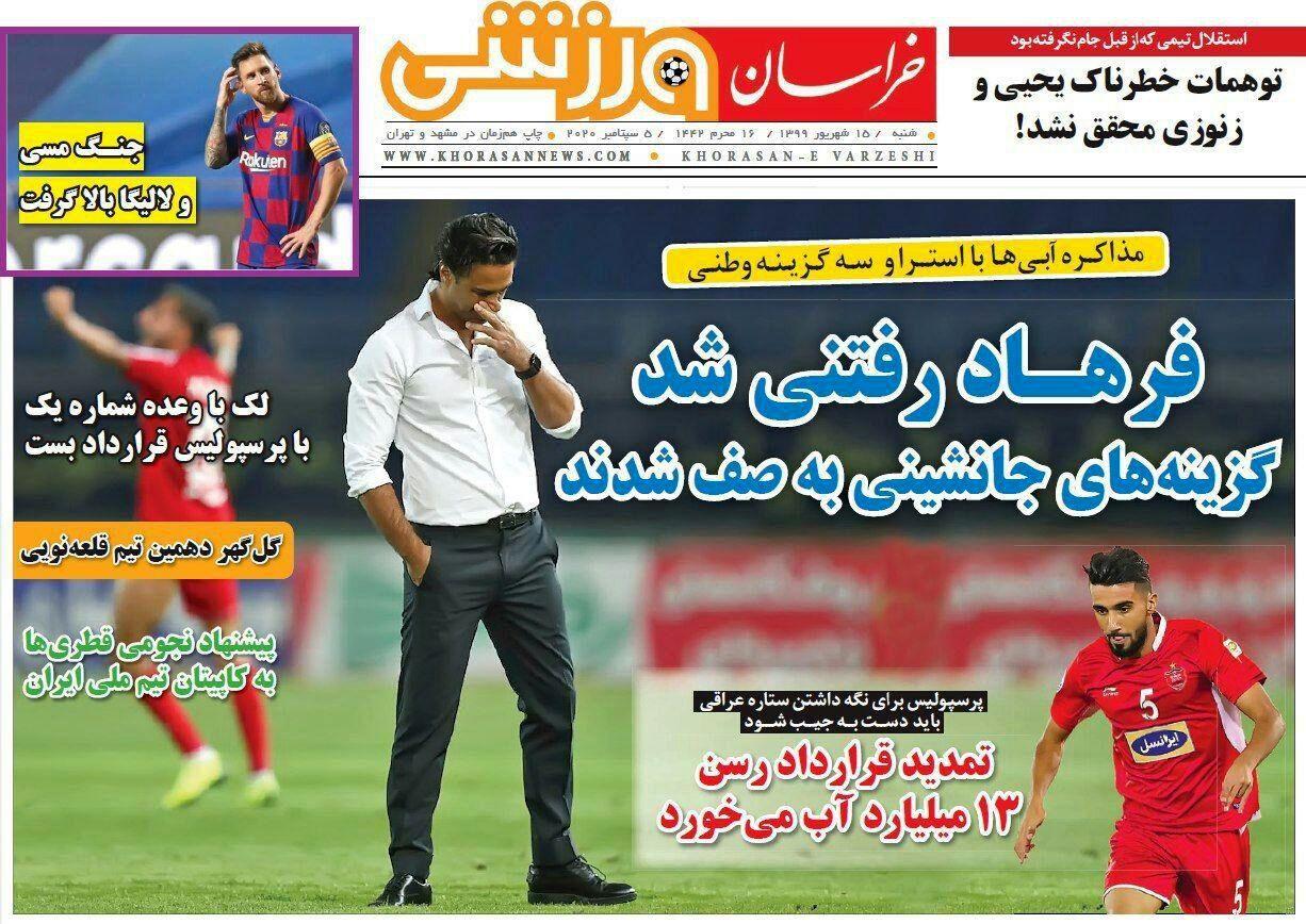 روزنامههای ورزشی شنبه 15 شهریورماه