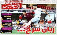 صفحه نخست روزنامه های ورزشی پنجشنبه 1 آبان