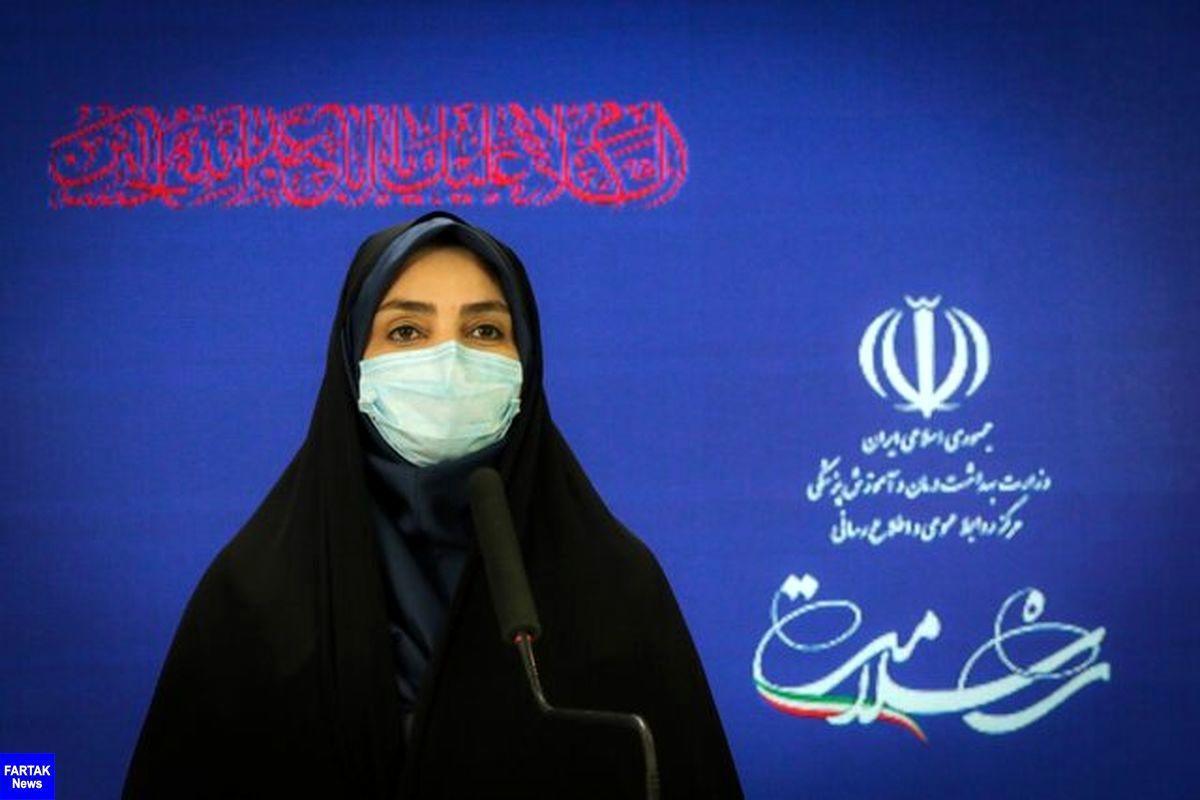 سه شنبه 20 آبان/آخرین آمار کرونا در ایران