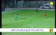 سوپرگل معین عباسیان به ذوب آهن اصفهان + فیلم