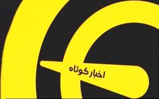 اخبار کوتاه ورزشی (16 اردیبهشت 1400) + فیلم