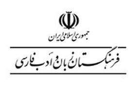 چرا فرهنگستان زبان فارسی، فقط برای واژههای انگلیسی، معادل تصویب میکند؟
