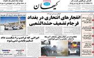 روزنامه های شنبه 4 بهمن ماه 99